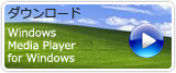 Windows Media Player を入手する
